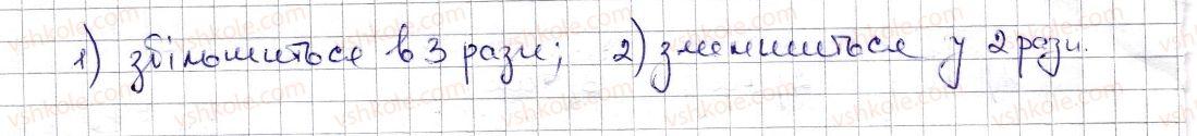 6-matematika-na-tarasenkova-im-bogatirova-om-kolomiyets-zo-serdyuk-2014--rozdil-3-vidnoshennya-i-proportsiyi-16-kolo-i-krug-kutovij-sektor-687-rnd3654.jpg