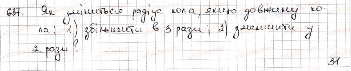 6-matematika-na-tarasenkova-im-bogatirova-om-kolomiyets-zo-serdyuk-2014--rozdil-3-vidnoshennya-i-proportsiyi-16-kolo-i-krug-kutovij-sektor-687-rnd7849.jpg