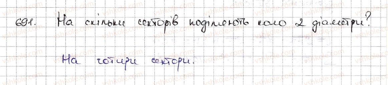6-matematika-na-tarasenkova-im-bogatirova-om-kolomiyets-zo-serdyuk-2014--rozdil-3-vidnoshennya-i-proportsiyi-16-kolo-i-krug-kutovij-sektor-691-rnd2367.jpg