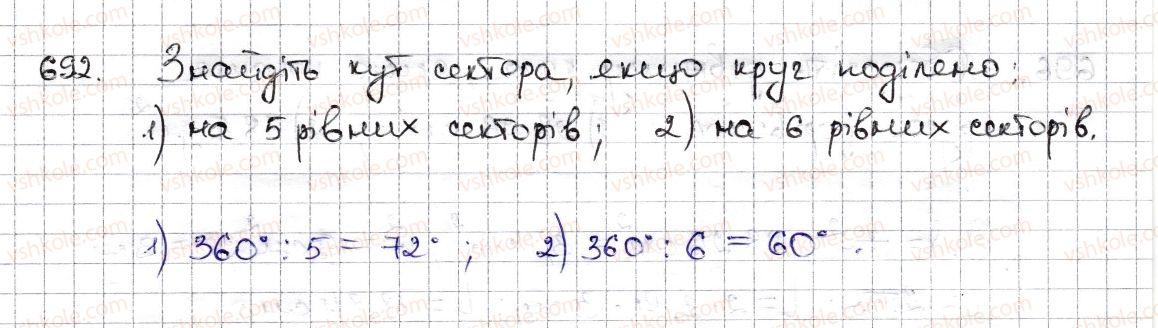 6-matematika-na-tarasenkova-im-bogatirova-om-kolomiyets-zo-serdyuk-2014--rozdil-3-vidnoshennya-i-proportsiyi-16-kolo-i-krug-kutovij-sektor-692-rnd7797.jpg