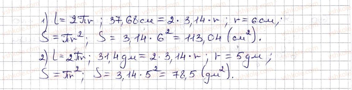6-matematika-na-tarasenkova-im-bogatirova-om-kolomiyets-zo-serdyuk-2014--rozdil-3-vidnoshennya-i-proportsiyi-16-kolo-i-krug-kutovij-sektor-694-rnd9435.jpg