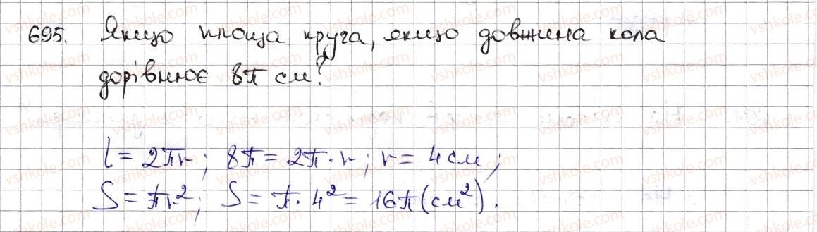 6-matematika-na-tarasenkova-im-bogatirova-om-kolomiyets-zo-serdyuk-2014--rozdil-3-vidnoshennya-i-proportsiyi-16-kolo-i-krug-kutovij-sektor-695-rnd5963.jpg
