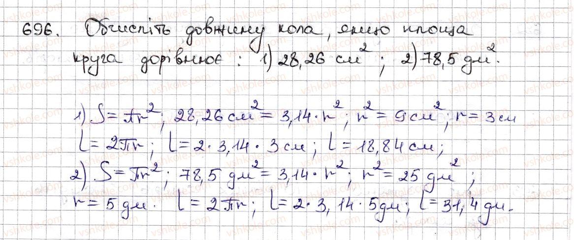 6-matematika-na-tarasenkova-im-bogatirova-om-kolomiyets-zo-serdyuk-2014--rozdil-3-vidnoshennya-i-proportsiyi-16-kolo-i-krug-kutovij-sektor-696-rnd3682.jpg