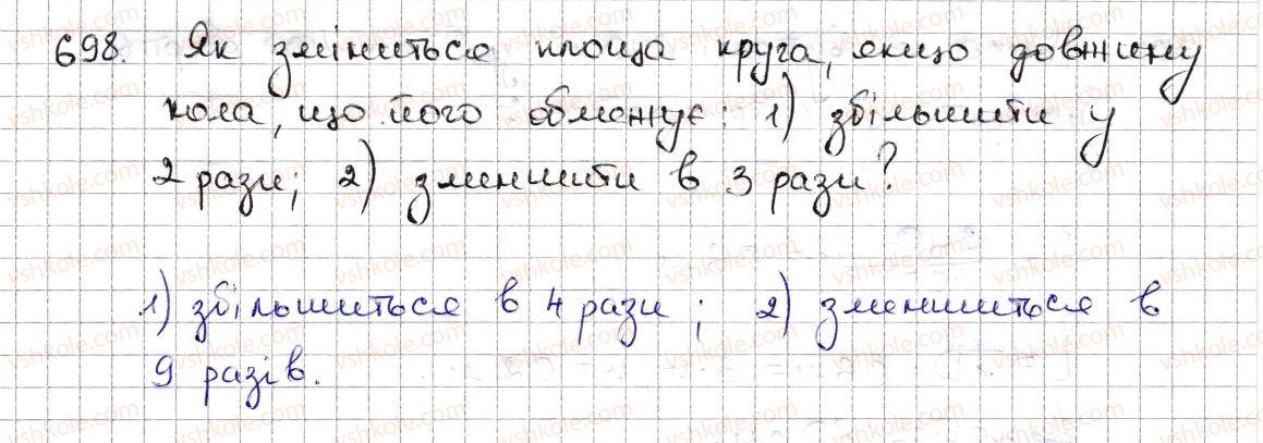 6-matematika-na-tarasenkova-im-bogatirova-om-kolomiyets-zo-serdyuk-2014--rozdil-3-vidnoshennya-i-proportsiyi-16-kolo-i-krug-kutovij-sektor-698-rnd8817.jpg