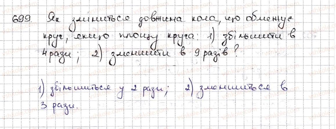 6-matematika-na-tarasenkova-im-bogatirova-om-kolomiyets-zo-serdyuk-2014--rozdil-3-vidnoshennya-i-proportsiyi-16-kolo-i-krug-kutovij-sektor-699-rnd4138.jpg