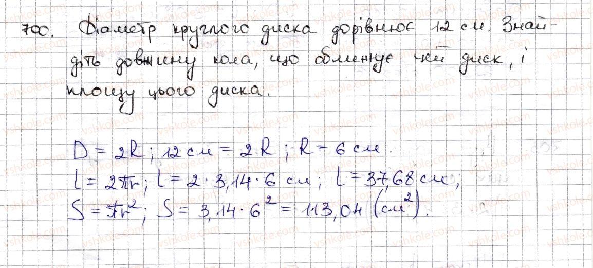 6-matematika-na-tarasenkova-im-bogatirova-om-kolomiyets-zo-serdyuk-2014--rozdil-3-vidnoshennya-i-proportsiyi-16-kolo-i-krug-kutovij-sektor-700-rnd2632.jpg