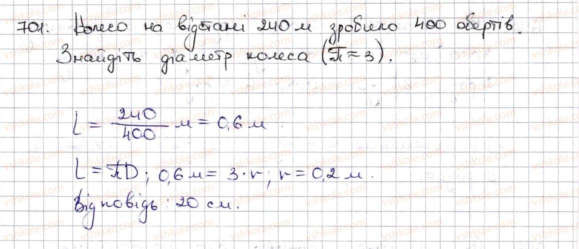 6-matematika-na-tarasenkova-im-bogatirova-om-kolomiyets-zo-serdyuk-2014--rozdil-3-vidnoshennya-i-proportsiyi-16-kolo-i-krug-kutovij-sektor-701-rnd9953.jpg