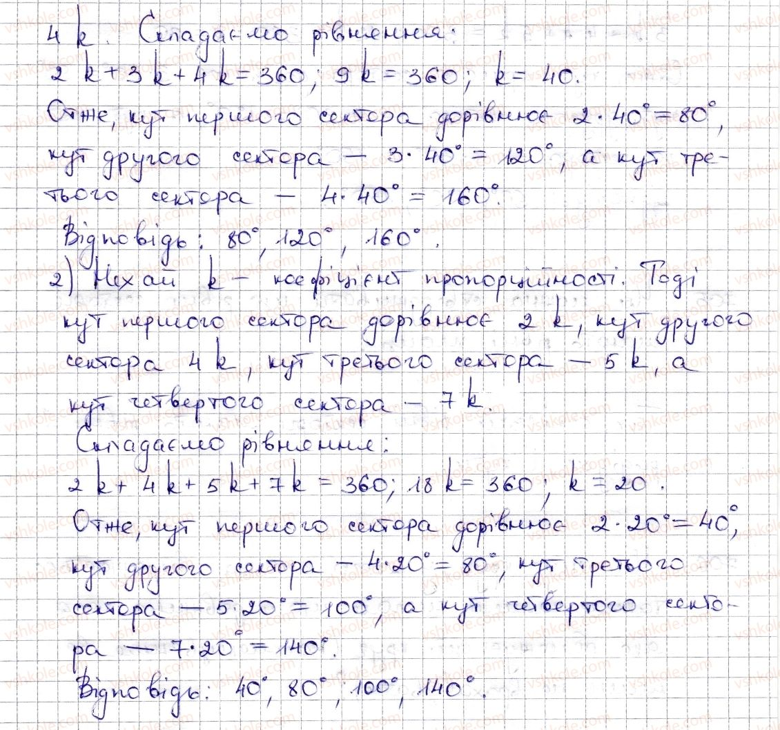 6-matematika-na-tarasenkova-im-bogatirova-om-kolomiyets-zo-serdyuk-2014--rozdil-3-vidnoshennya-i-proportsiyi-16-kolo-i-krug-kutovij-sektor-703-rnd4094.jpg