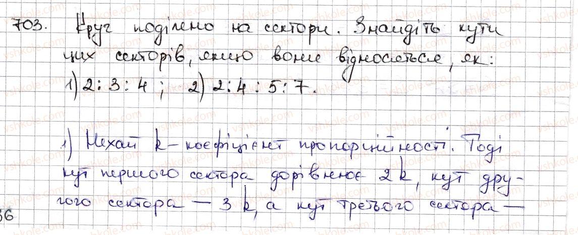 6-matematika-na-tarasenkova-im-bogatirova-om-kolomiyets-zo-serdyuk-2014--rozdil-3-vidnoshennya-i-proportsiyi-16-kolo-i-krug-kutovij-sektor-703-rnd69.jpg