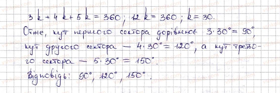 6-matematika-na-tarasenkova-im-bogatirova-om-kolomiyets-zo-serdyuk-2014--rozdil-3-vidnoshennya-i-proportsiyi-16-kolo-i-krug-kutovij-sektor-704-rnd3018.jpg
