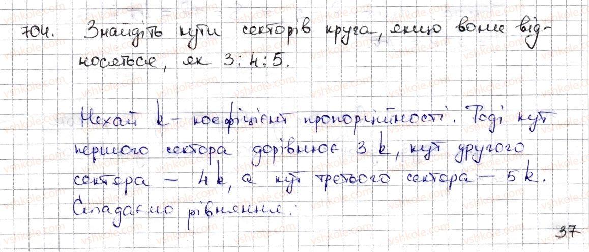 6-matematika-na-tarasenkova-im-bogatirova-om-kolomiyets-zo-serdyuk-2014--rozdil-3-vidnoshennya-i-proportsiyi-16-kolo-i-krug-kutovij-sektor-704-rnd8478.jpg