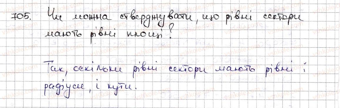 6-matematika-na-tarasenkova-im-bogatirova-om-kolomiyets-zo-serdyuk-2014--rozdil-3-vidnoshennya-i-proportsiyi-16-kolo-i-krug-kutovij-sektor-705-rnd3953.jpg