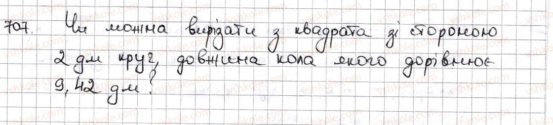 6-matematika-na-tarasenkova-im-bogatirova-om-kolomiyets-zo-serdyuk-2014--rozdil-3-vidnoshennya-i-proportsiyi-16-kolo-i-krug-kutovij-sektor-707-rnd2280.jpg