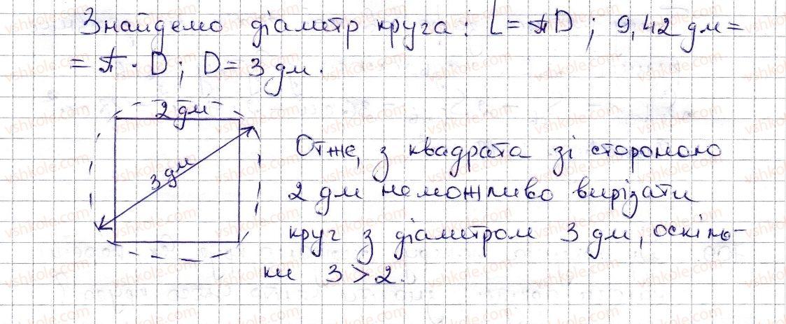 6-matematika-na-tarasenkova-im-bogatirova-om-kolomiyets-zo-serdyuk-2014--rozdil-3-vidnoshennya-i-proportsiyi-16-kolo-i-krug-kutovij-sektor-707-rnd9485.jpg