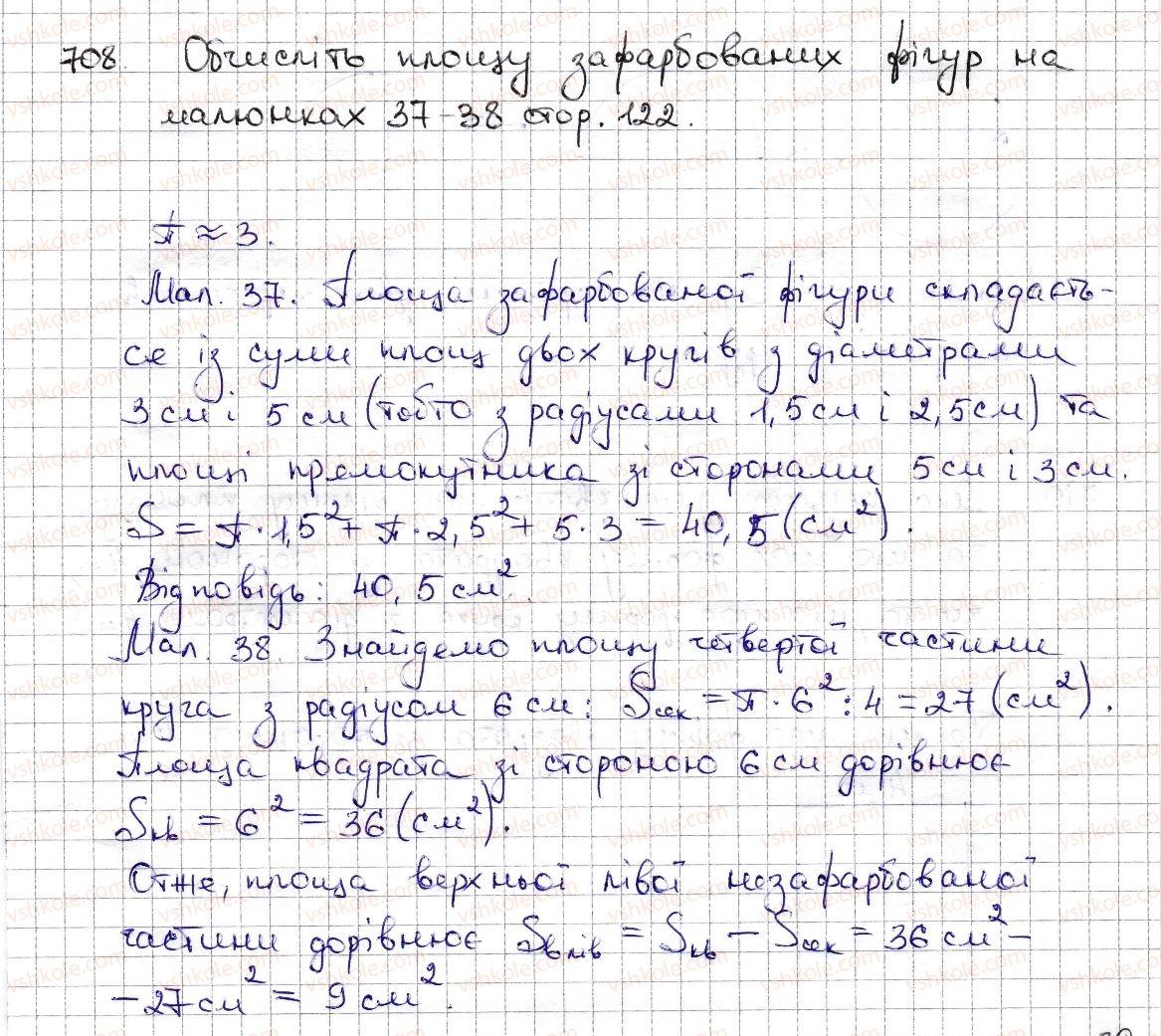 6-matematika-na-tarasenkova-im-bogatirova-om-kolomiyets-zo-serdyuk-2014--rozdil-3-vidnoshennya-i-proportsiyi-16-kolo-i-krug-kutovij-sektor-708-rnd6433.jpg