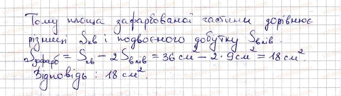 6-matematika-na-tarasenkova-im-bogatirova-om-kolomiyets-zo-serdyuk-2014--rozdil-3-vidnoshennya-i-proportsiyi-16-kolo-i-krug-kutovij-sektor-708-rnd7119.jpg