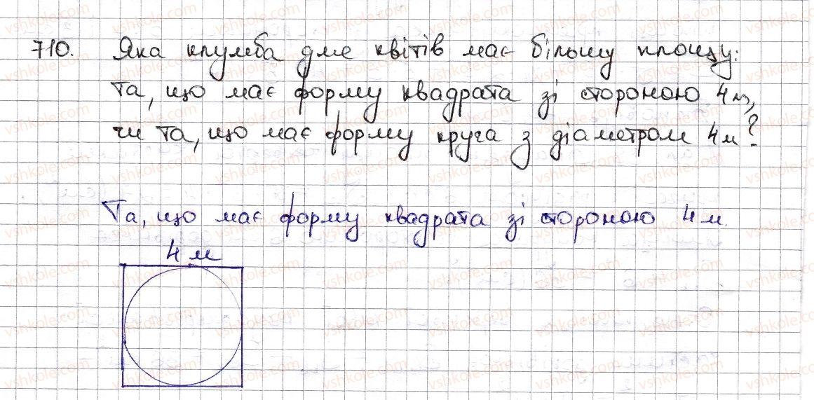 6-matematika-na-tarasenkova-im-bogatirova-om-kolomiyets-zo-serdyuk-2014--rozdil-3-vidnoshennya-i-proportsiyi-16-kolo-i-krug-kutovij-sektor-710-rnd6249.jpg