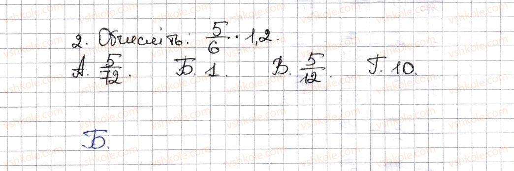 6-matematika-na-tarasenkova-im-bogatirova-om-kolomiyets-zo-serdyuk-2014--testovi-zavdannya-do-rozdiliv-rozdil-2-2-2-rnd3202.jpg
