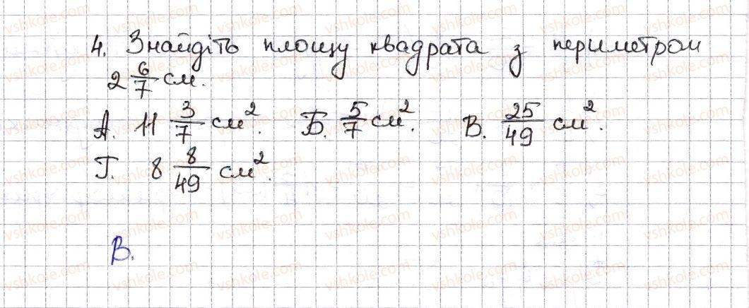 6-matematika-na-tarasenkova-im-bogatirova-om-kolomiyets-zo-serdyuk-2014--testovi-zavdannya-do-rozdiliv-rozdil-2-2-4-rnd1293.jpg