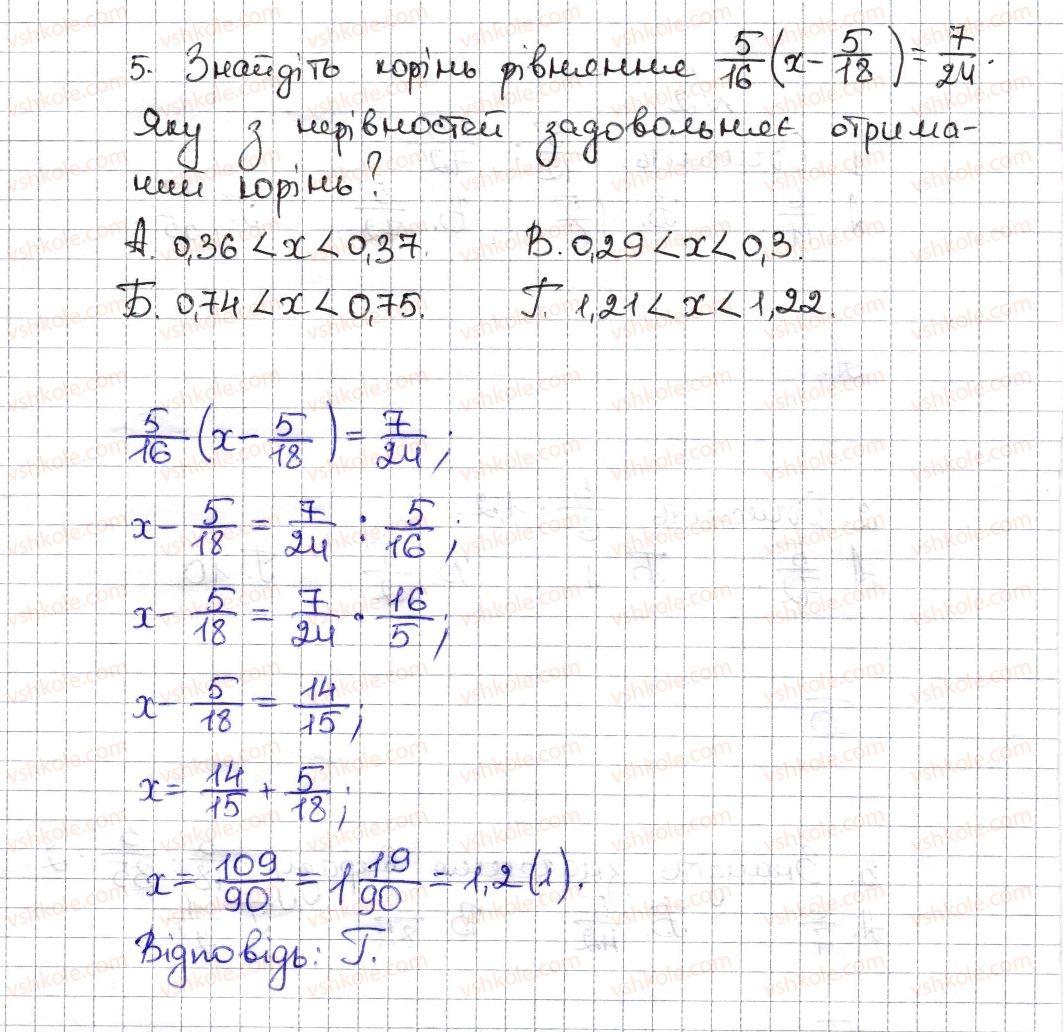 6-matematika-na-tarasenkova-im-bogatirova-om-kolomiyets-zo-serdyuk-2014--testovi-zavdannya-do-rozdiliv-rozdil-2-2-5-rnd6765.jpg