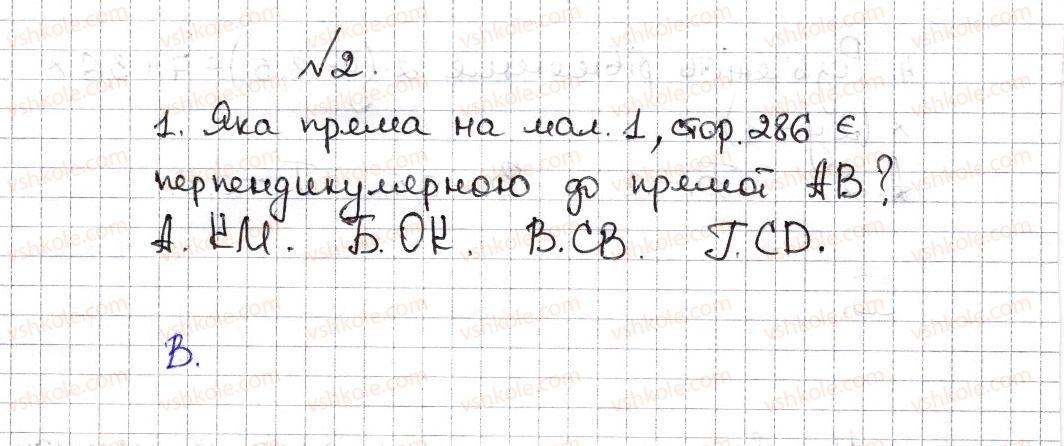 6-matematika-na-tarasenkova-im-bogatirova-om-kolomiyets-zo-serdyuk-2014--testovi-zavdannya-do-rozdiliv-rozdil-5-2-1-rnd4543.jpg