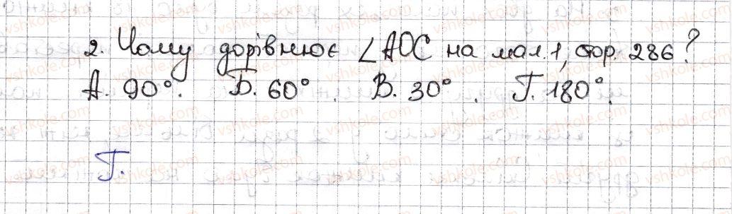 6-matematika-na-tarasenkova-im-bogatirova-om-kolomiyets-zo-serdyuk-2014--testovi-zavdannya-do-rozdiliv-rozdil-5-2-2-rnd4109.jpg