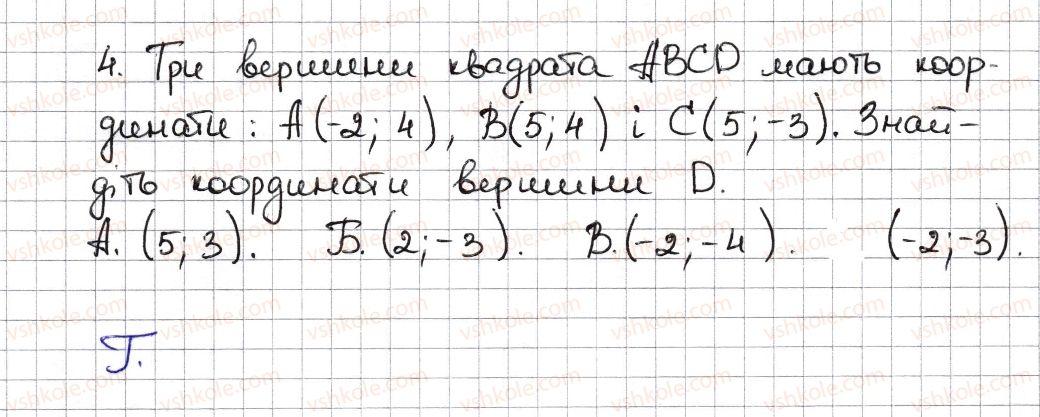 6-matematika-na-tarasenkova-im-bogatirova-om-kolomiyets-zo-serdyuk-2014--testovi-zavdannya-do-rozdiliv-rozdil-5-2-4-rnd1529.jpg