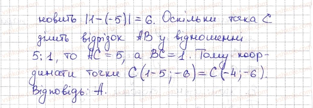 6-matematika-na-tarasenkova-im-bogatirova-om-kolomiyets-zo-serdyuk-2014--testovi-zavdannya-do-rozdiliv-rozdil-5-2-5-rnd1915.jpg