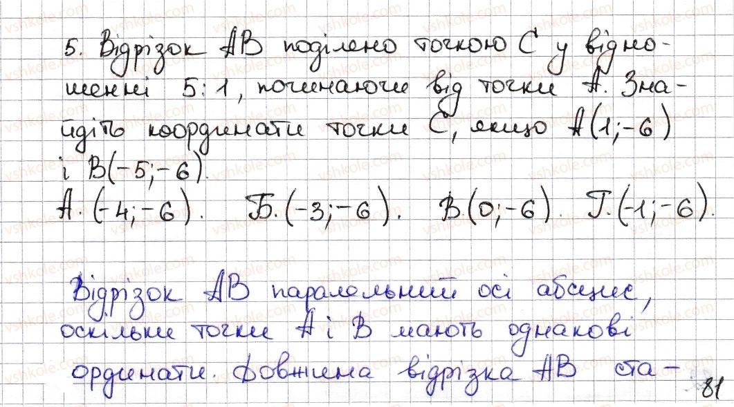 6-matematika-na-tarasenkova-im-bogatirova-om-kolomiyets-zo-serdyuk-2014--testovi-zavdannya-do-rozdiliv-rozdil-5-2-5-rnd4732.jpg