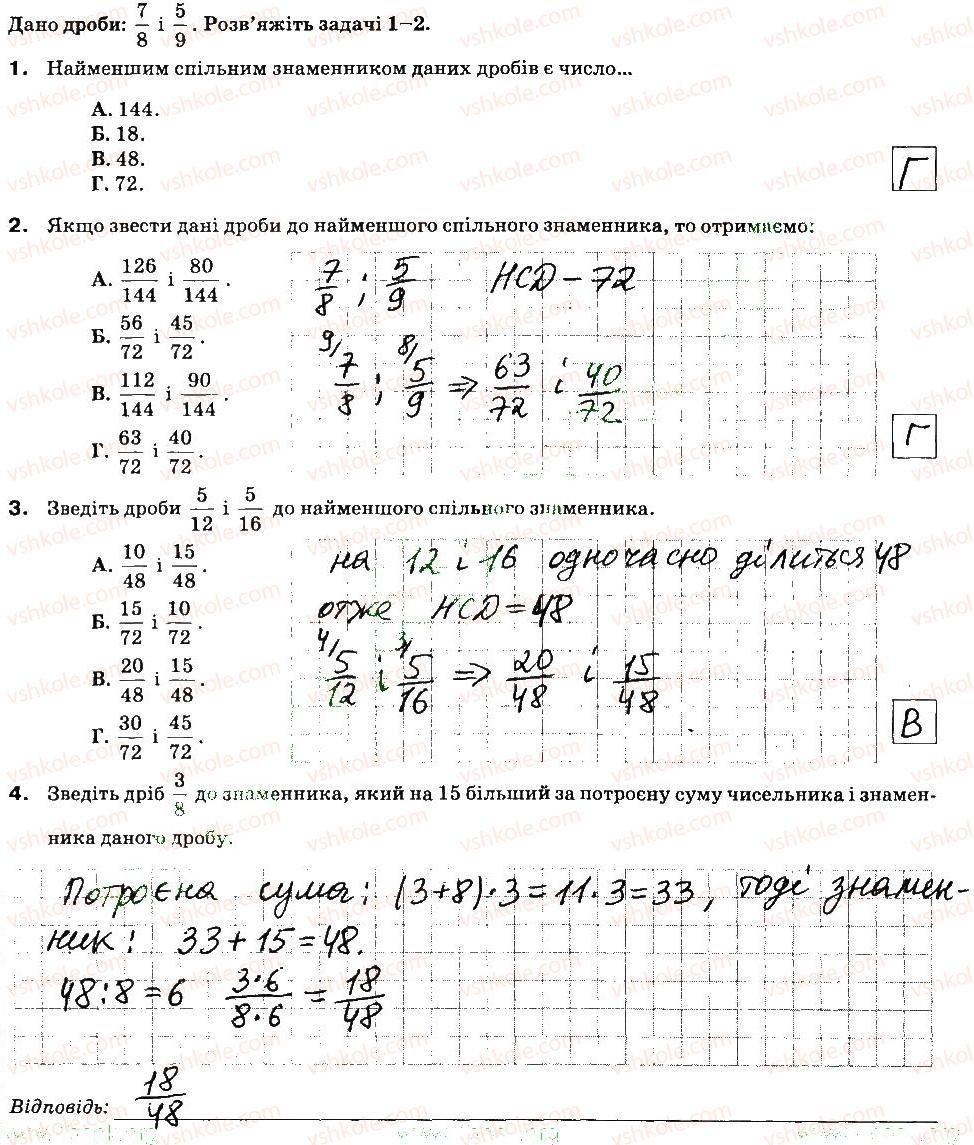 6-matematika-na-tarasenkova-im-bogatirova-om-kolomiyets-zo-serdyuk-2014-zoshit--samostijni-roboti-samostijna-robota-2-В1.jpg