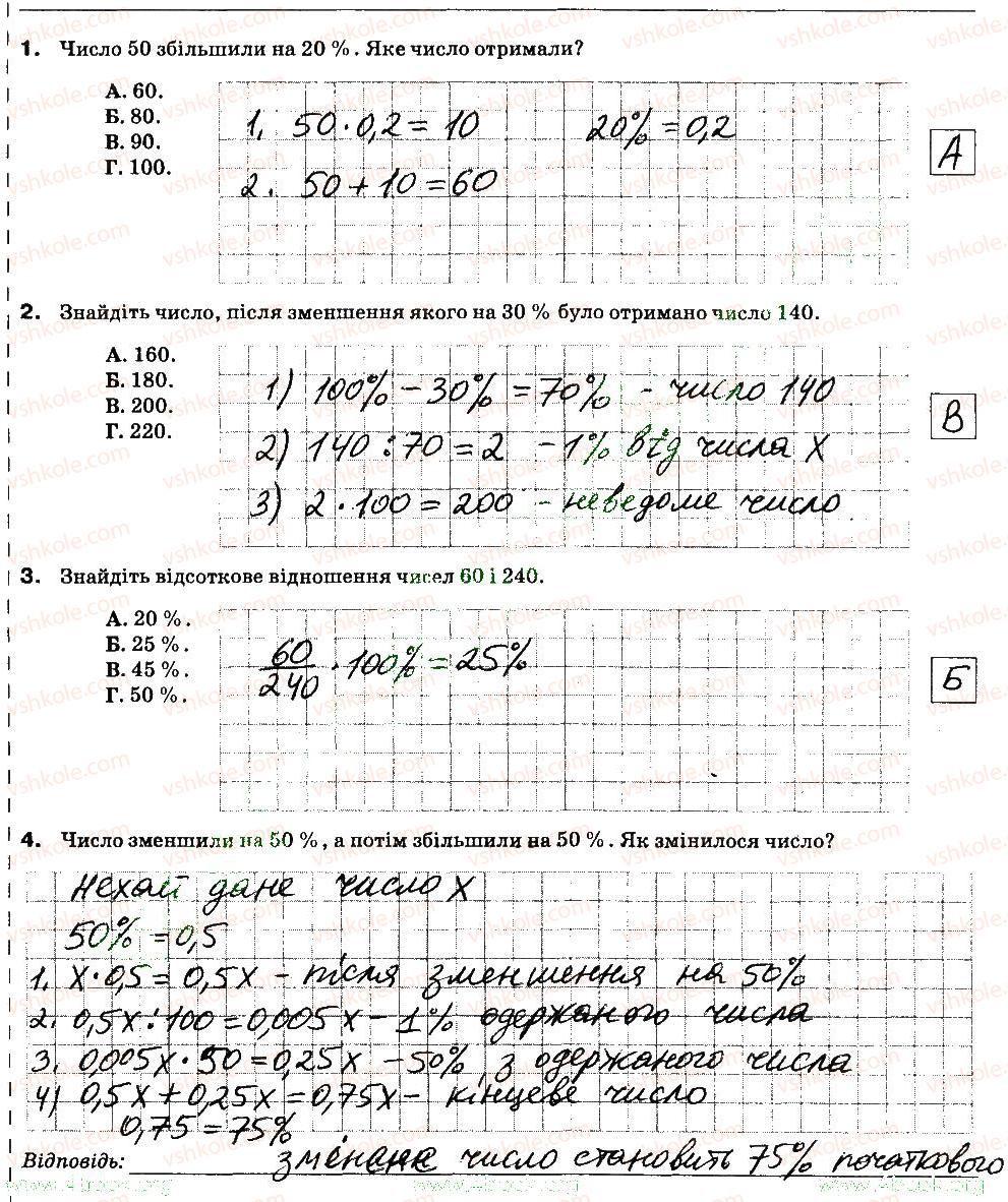 6-matematika-na-tarasenkova-im-bogatirova-om-kolomiyets-zo-serdyuk-2014-zoshit--samostijni-roboti-samostijna-robota-7-В1.jpg