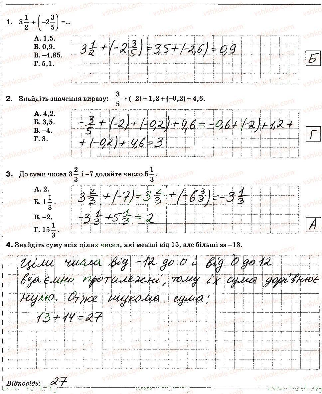 6-matematika-na-tarasenkova-im-bogatirova-om-kolomiyets-zo-serdyuk-2014-zoshit--samostijni-roboti-samostijna-robota-9-В1.jpg