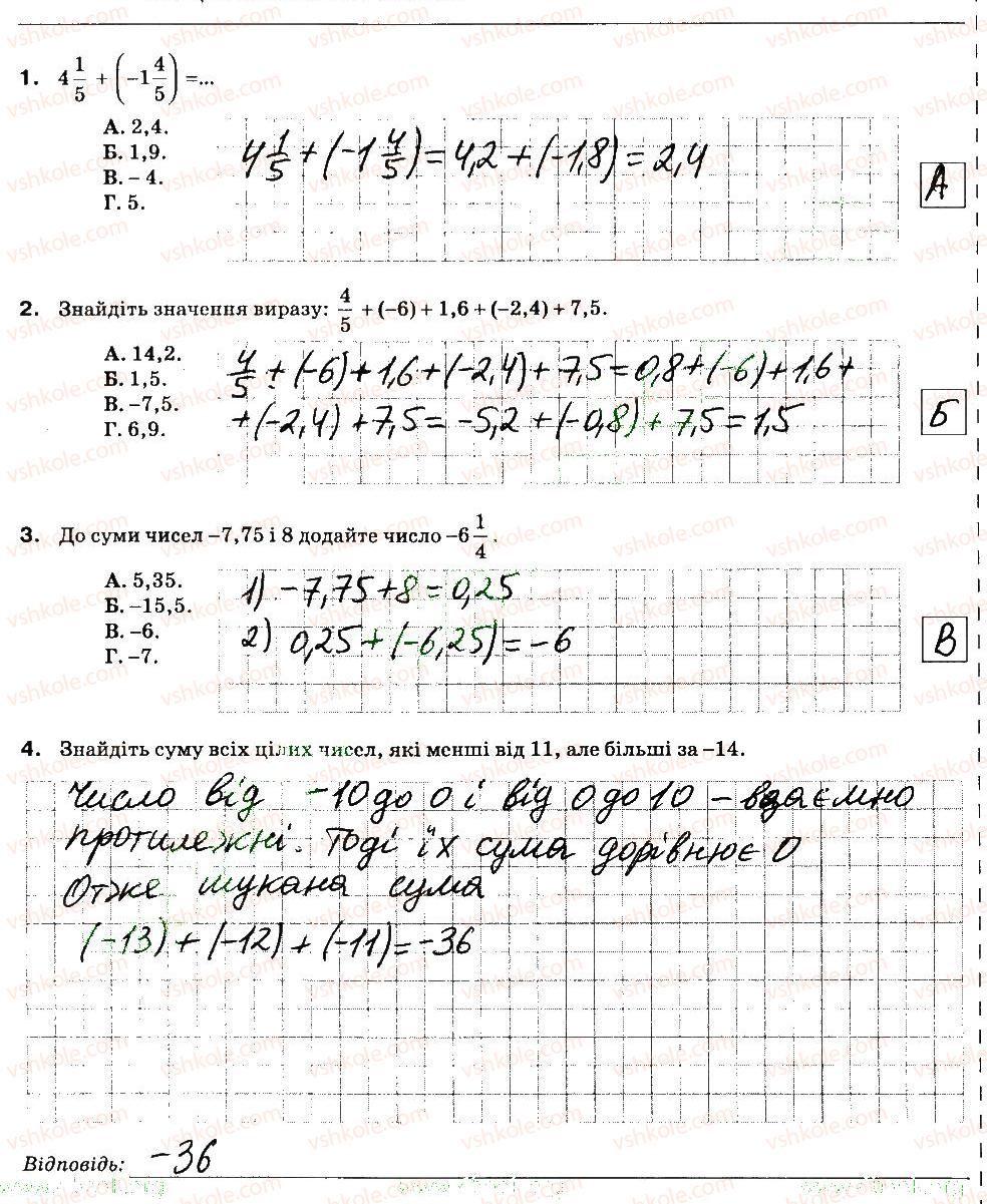 6-matematika-na-tarasenkova-im-bogatirova-om-kolomiyets-zo-serdyuk-2014-zoshit--samostijni-roboti-samostijna-robota-9-В2.jpg