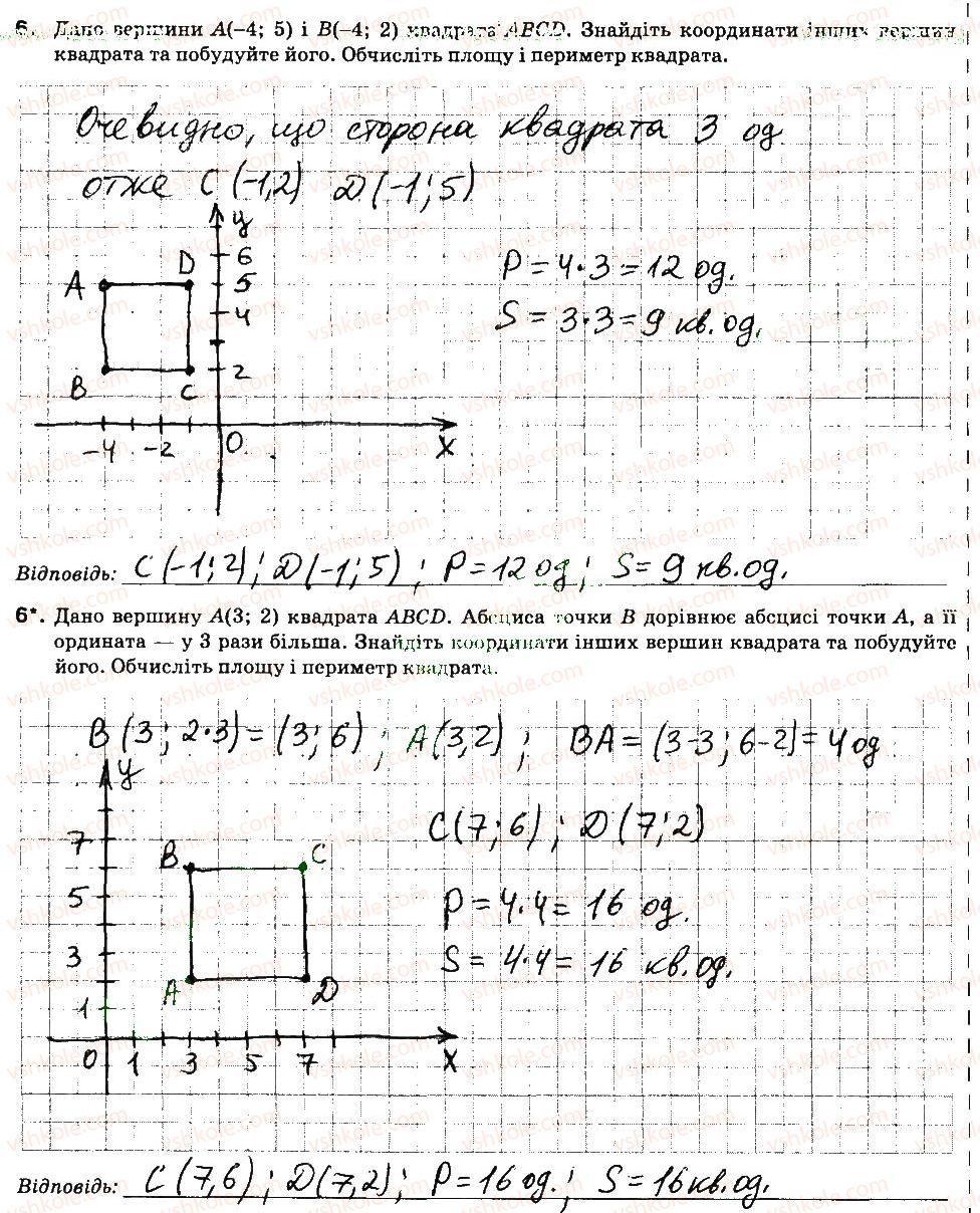6-matematika-na-tarasenkova-im-bogatirova-om-kolomiyets-zo-serdyuk-2014-zoshit--tematichni-kontrolni-roboti-kontrolna-robota-10-В1-rnd5242.jpg