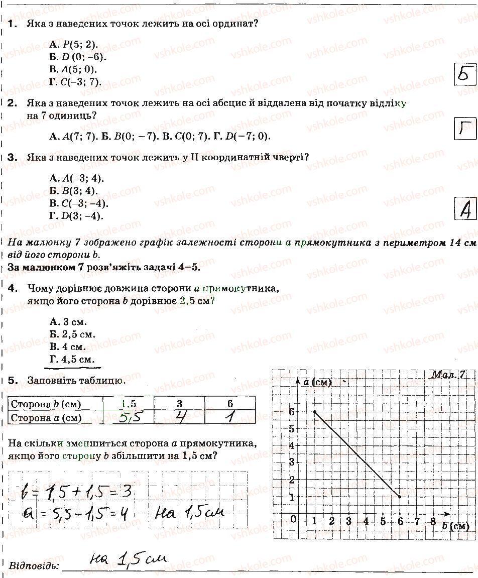 6-matematika-na-tarasenkova-im-bogatirova-om-kolomiyets-zo-serdyuk-2014-zoshit--tematichni-kontrolni-roboti-kontrolna-robota-10-В1.jpg