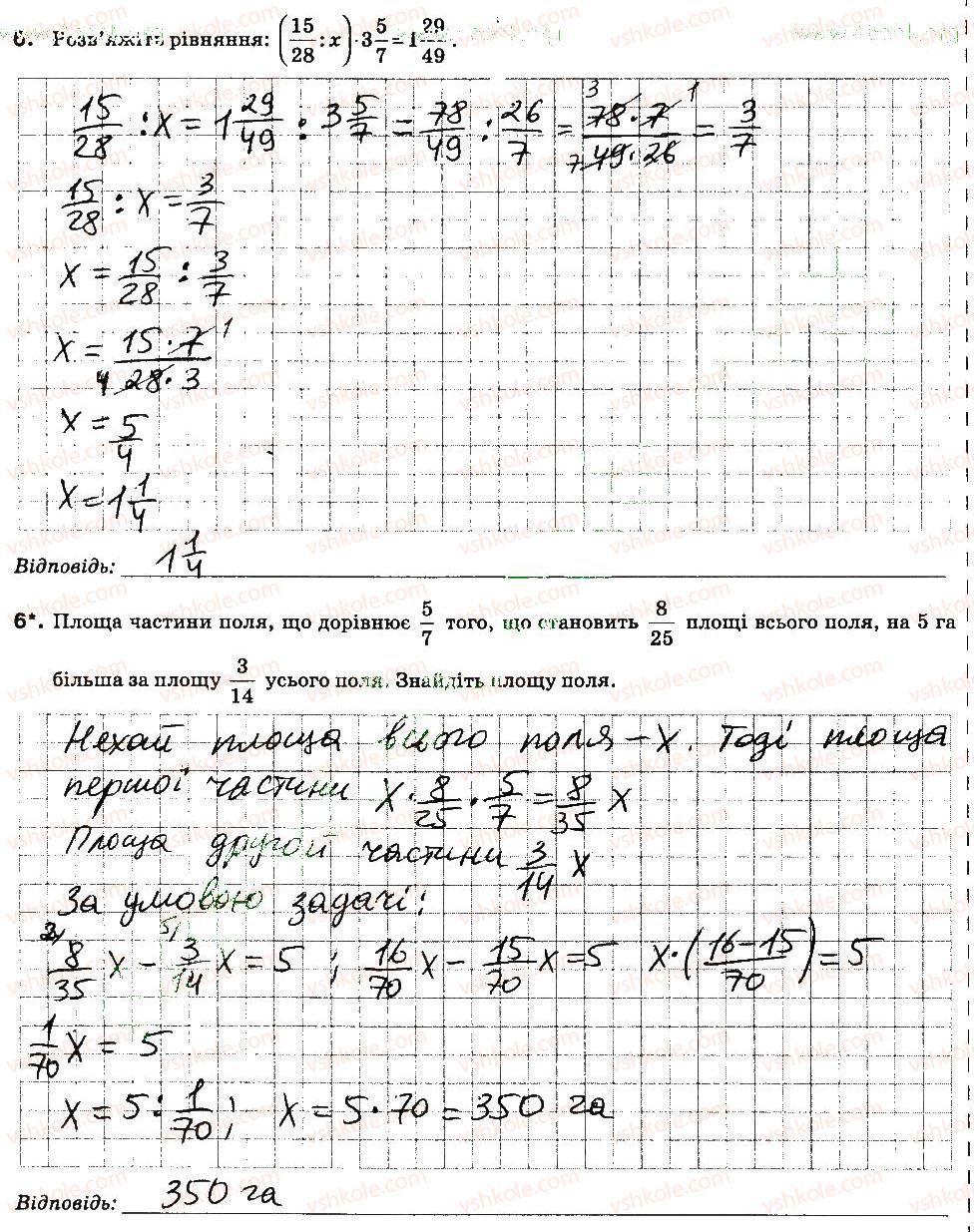6-matematika-na-tarasenkova-im-bogatirova-om-kolomiyets-zo-serdyuk-2014-zoshit--tematichni-kontrolni-roboti-kontrolna-robota-3-В1-rnd2953.jpg