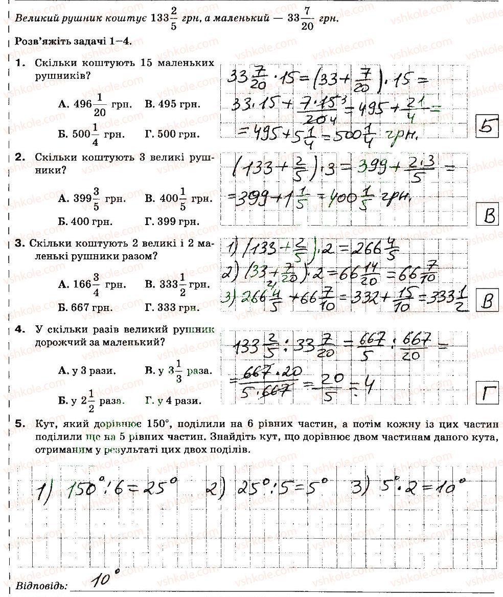 6-matematika-na-tarasenkova-im-bogatirova-om-kolomiyets-zo-serdyuk-2014-zoshit--tematichni-kontrolni-roboti-kontrolna-robota-3-В1.jpg