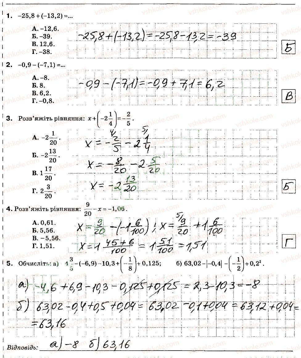 6-matematika-na-tarasenkova-im-bogatirova-om-kolomiyets-zo-serdyuk-2014-zoshit--tematichni-kontrolni-roboti-kontrolna-robota-7-В2.jpg