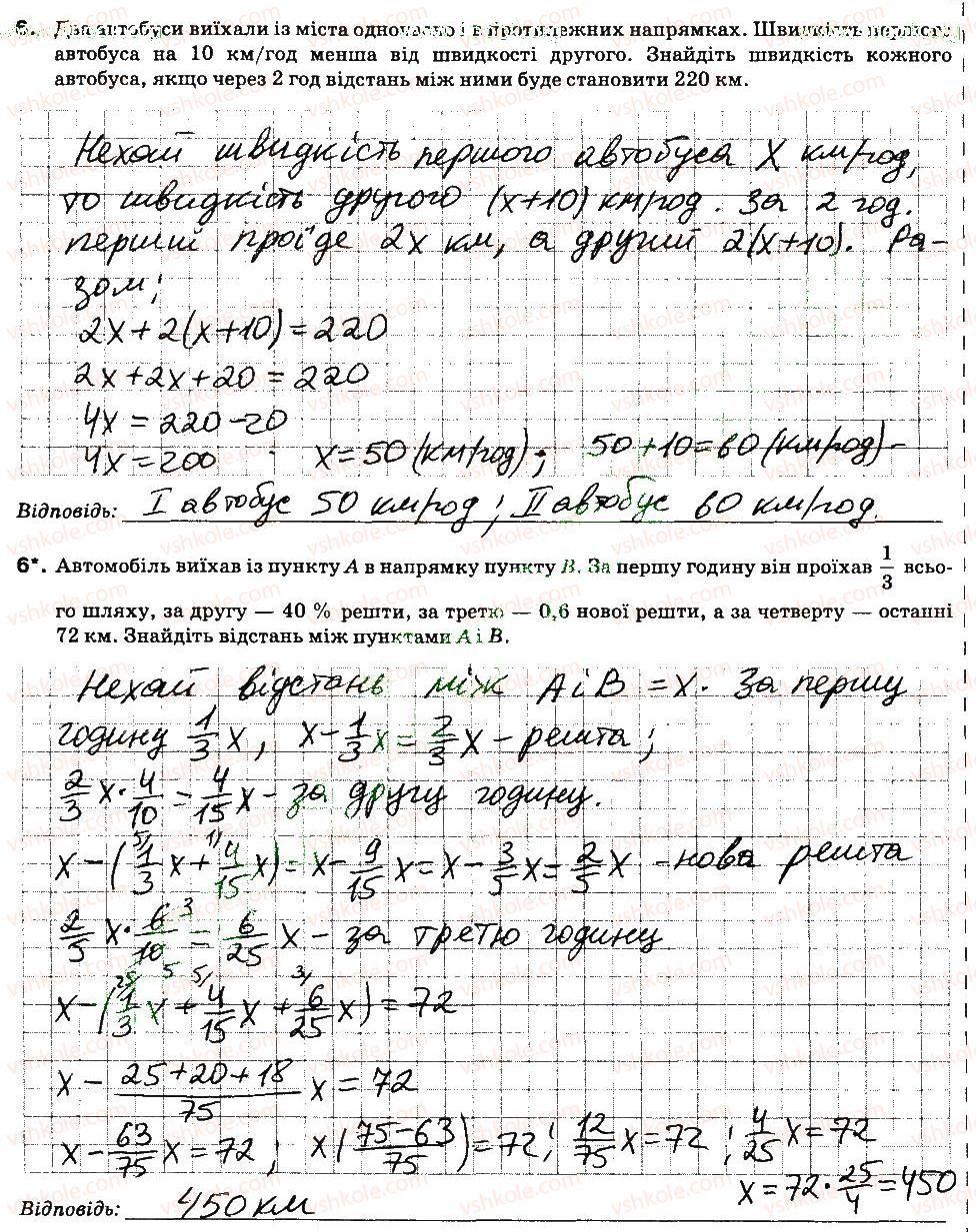 6-matematika-na-tarasenkova-im-bogatirova-om-kolomiyets-zo-serdyuk-2014-zoshit--tematichni-kontrolni-roboti-kontrolna-robota-9-В1-rnd2405.jpg