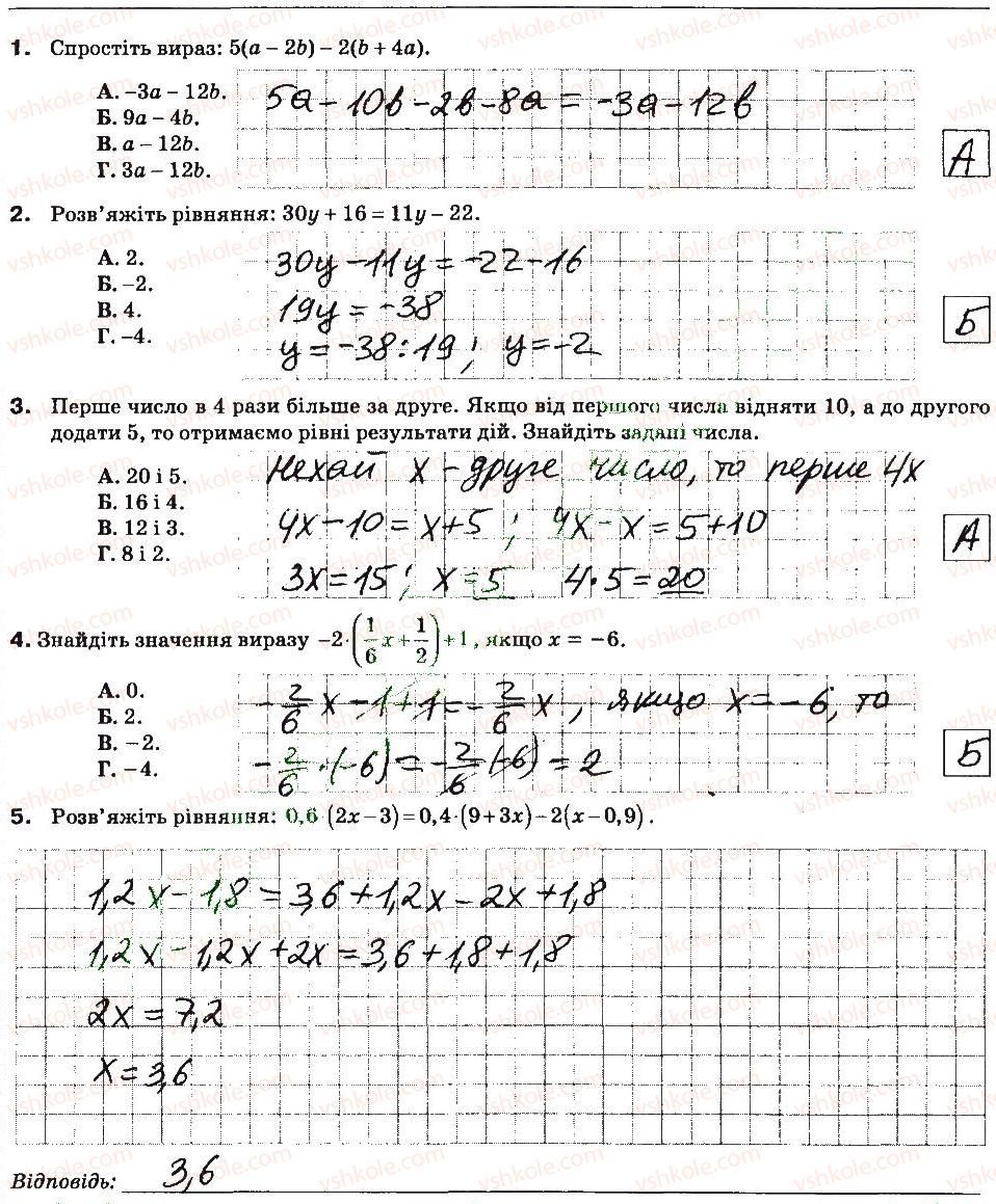 6-matematika-na-tarasenkova-im-bogatirova-om-kolomiyets-zo-serdyuk-2014-zoshit--tematichni-kontrolni-roboti-kontrolna-robota-9-В1.jpg