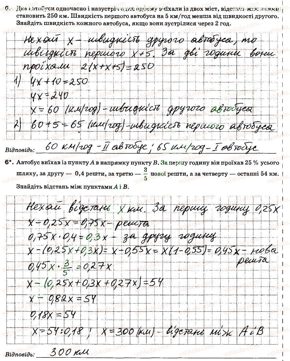 6-matematika-na-tarasenkova-im-bogatirova-om-kolomiyets-zo-serdyuk-2014-zoshit--tematichni-kontrolni-roboti-kontrolna-robota-9-В2-rnd7512.jpg
