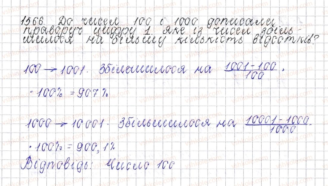 6-matematika-os-ister-2014--dlya-tih-hto-lyubit-matematiku-1566-rnd3534.jpg