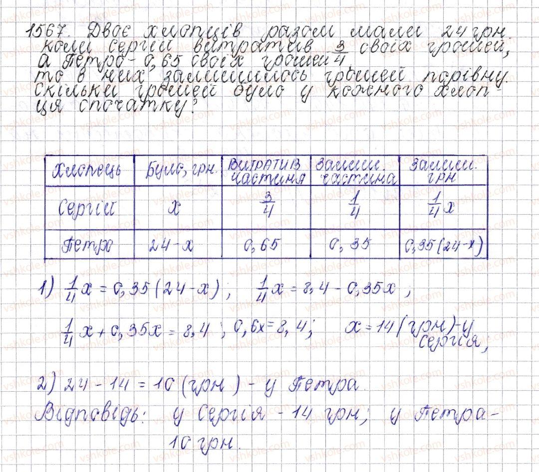6-matematika-os-ister-2014--dlya-tih-hto-lyubit-matematiku-1567-rnd7690.jpg