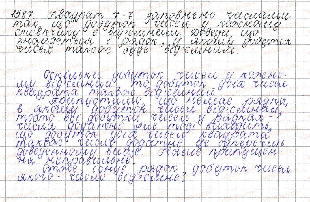 6-matematika-os-ister-2014--dlya-tih-hto-lyubit-matematiku-1587.jpg