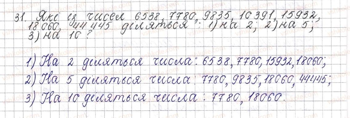 6-matematika-os-ister-2014--rozdil-1-podilnist-naturalnih-chisel-2-oznaki-podilnosti-na-10-5-ta-2-31-rnd8447.jpg