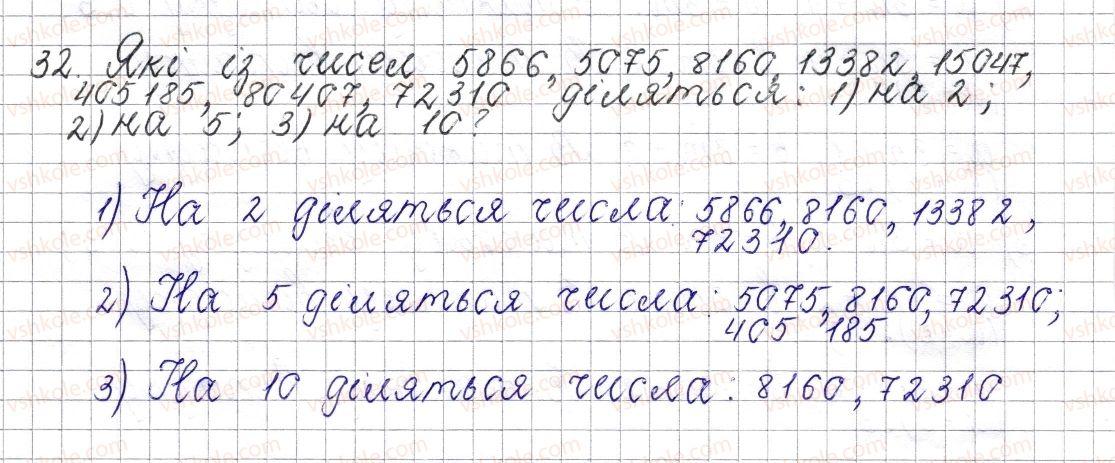 6-matematika-os-ister-2014--rozdil-1-podilnist-naturalnih-chisel-2-oznaki-podilnosti-na-10-5-ta-2-32-rnd4923.jpg