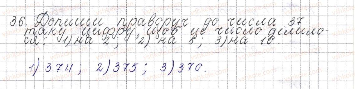 6-matematika-os-ister-2014--rozdil-1-podilnist-naturalnih-chisel-2-oznaki-podilnosti-na-10-5-ta-2-36-rnd2834.jpg