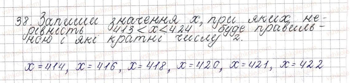 6-matematika-os-ister-2014--rozdil-1-podilnist-naturalnih-chisel-2-oznaki-podilnosti-na-10-5-ta-2-38-rnd2443.jpg