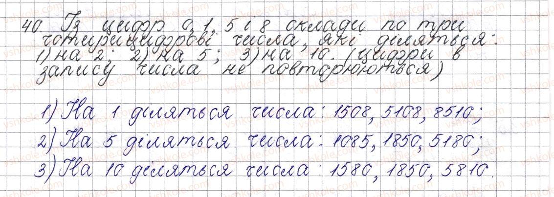 6-matematika-os-ister-2014--rozdil-1-podilnist-naturalnih-chisel-2-oznaki-podilnosti-na-10-5-ta-2-40-rnd602.jpg