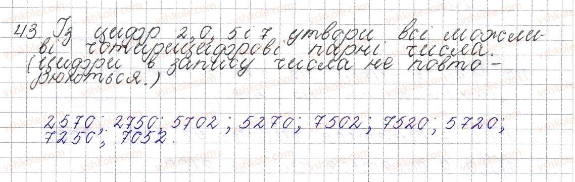 6-matematika-os-ister-2014--rozdil-1-podilnist-naturalnih-chisel-2-oznaki-podilnosti-na-10-5-ta-2-43-rnd1689.jpg